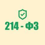 214 фон